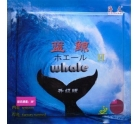 Haifu Blue Whale II Untuned UPGRADE Vacuum- Packed